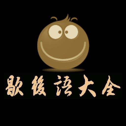 歇後語是将一句话分成两部分来表达某个含义。前一部分是隐喻或比喻,后一部分是意义的解释。一部分是俏皮话,也可以看成是汉语的文字遊戲,現代有稱為〈IQ題〉的字謎謁語。 本软件说明: 史上最全,最权威的歇后语辞典! 收录歇后语达15000条! -支持模糊查询 -推荐歇后语功能 -Email功能 -收藏夹功能